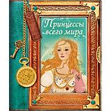 """Сказочная энциклопедия """"Принцессы всего мира"""""""