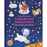 """Стихи """"Забавные животные. Знаки зодиака для малышей"""", Сосновский Е."""
