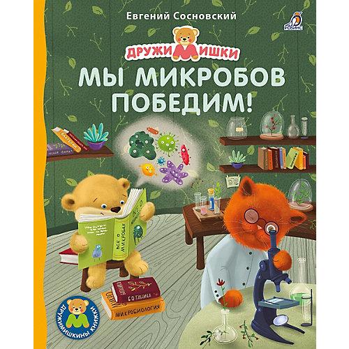 """Стихи """"Мы микробов победим"""", Сосновский Е. от Робинс"""