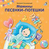 """Стихи """"Мамины песенки-потешки"""", Сосновский Е."""