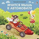 """Стихи """"Мчится мышь в автомобиле"""", Сосновский Е."""