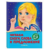 """Обучающее пособие """"Читаем слоги, слова и предложения"""""""