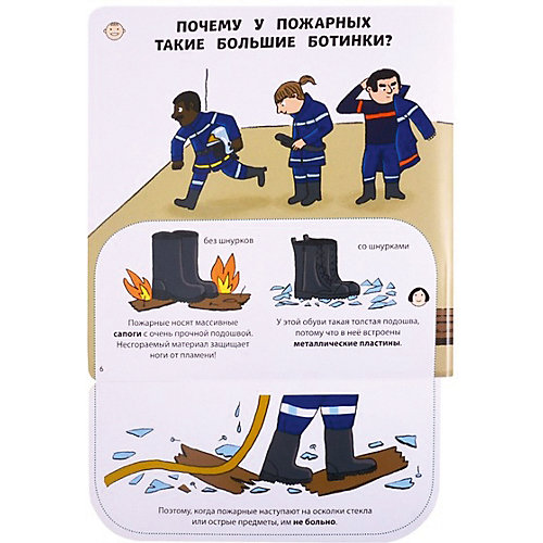 Почему у пожарных такие блестящие каски? И другие вопросы о пожарных от Эксмо