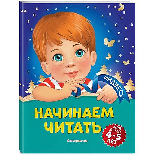 """Обучающее пособие """"Начинаем читать"""" от Эксмо"""