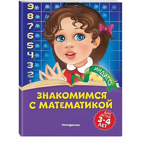 """Обучающее пособие """"Знакомимся с математикой"""" от Эксмо"""