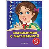 """Обучающее пособие """"Знакомимся с математикой"""""""