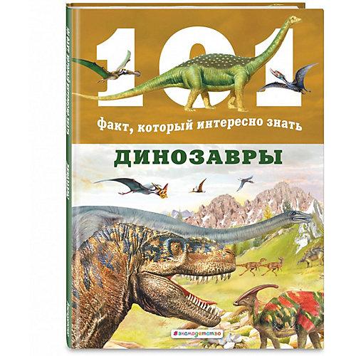 """Энциклопедия """"101 факт, который интересно знать. Динозавры"""" от Эксмо"""