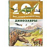 """Энциклопедия """"101 факт, который интересно знать. Динозавры"""""""
