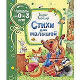 """Сборник """"Стихи для малышей"""", Б. Заходер"""