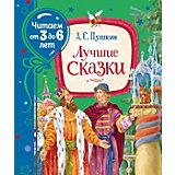 """Сборник """"Лучшие сказки"""", А. Пушкин"""
