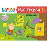 """Альбом-мастерская """"Школа семи гномов"""" Аппликация, 3+"""