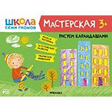"""Альбом-мастерская """"Школа семи гномов"""" Рисуем карандашами, 3+"""