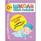 """Набор книг """"Школа Семи Гномов"""" Стартовый набор, 0+"""
