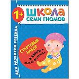 """Набор книг """"Школа Семи Гномов"""" Стартовый набор, 1+"""