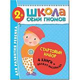 """Набор книг """"Школа Семи Гномов"""" Стартовый набор, 2+"""