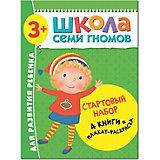 """Набор книг """"Школа Семи Гномов"""" Стартовый набор, 3+"""