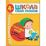 """Набор книг """"Школа Семи Гномов"""" Стартовый набор, 4+"""