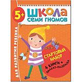 """Набор книг """"Школа Семи Гномов"""" Стартовый набор, 5+"""