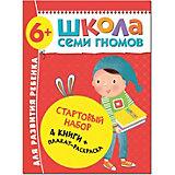 """Набор книг """"Школа Семи Гномов"""" Стартовый набор, 6+"""
