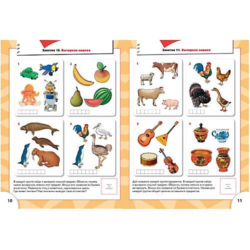 "Набор книг ""Школа Семи Гномов"" Стартовый набор, 6+ от Мозаика-Синтез"