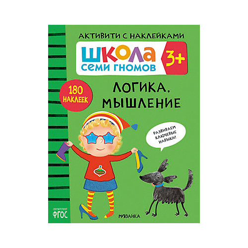 "Активити с наклейками ""Школа Семи Гномов"" Логика, мышление, 3+ от Мозаика-Синтез"