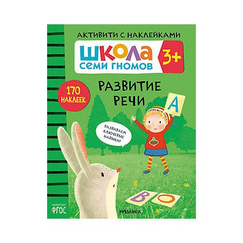 """Активити с наклейками """"Школа Семи Гномов"""" Развитие речи, 3+ от Мозаика-Синтез"""