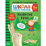 "Активити с наклейками ""Школа Семи Гномов"" Развитие речи, 3+"