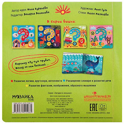 "Книжка-игрушка ""Загадки в окошках"" В путешествии от Мозаика-Синтез"