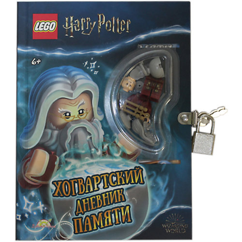 Книга с игрушкой LEGO Harry Potter - Хогвартский дневник памяти от LEGO