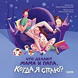 """Книжка-картинка """"Что делают мама и папа, когда я сплю?"""", Войцеховский Б."""
