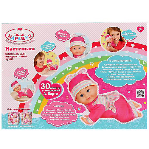 "Интерактивная кукла Карапуз ""Настенька"", 30 см, 30 фраз от Карапуз"