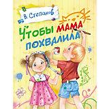 """Стихи """"Чтобы мама похвалила"""", Степанов В."""