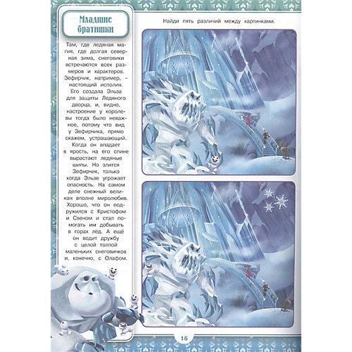 """Самая веселая энциклопедия """"Холодное сердце. Все обо всех"""" от ИД Лев"""