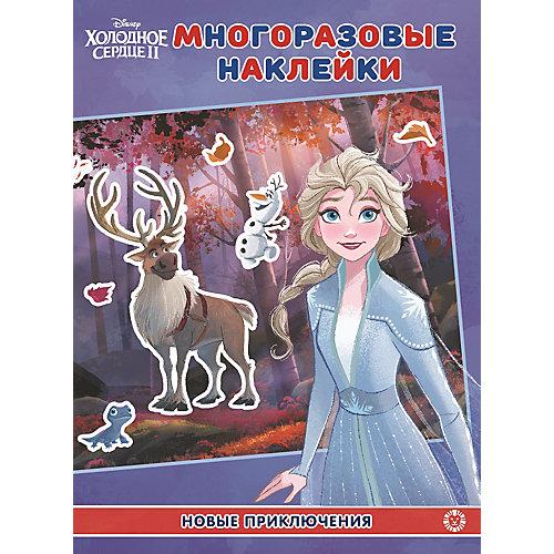 """Развивающая книжка с многоразовыми наклейками """"Холодное сердце 2. Новое приключения"""" от ИД Лев"""