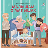 """Книжка-картонка """"Малышам о малышах"""""""