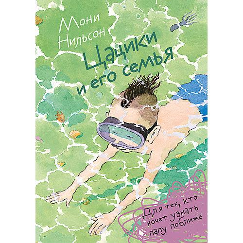 Книга с иллюстрациями История старой квартиры от Самокат