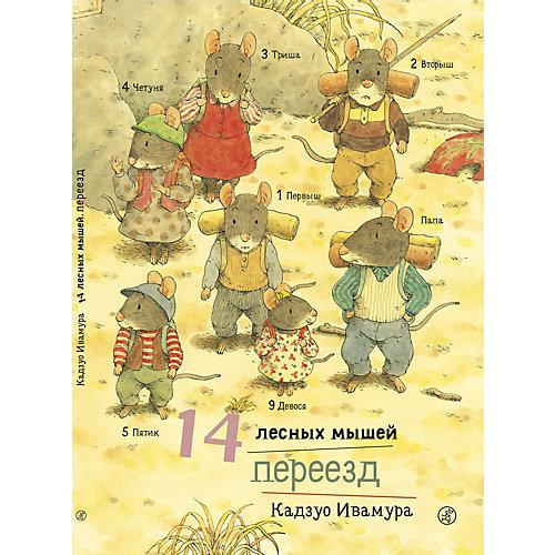 Сказка 14 лесных мышей. Переезд, Ивамура К. от Самокат