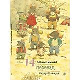 Сказка 14 лесных мышей. Переезд, Ивамура К.