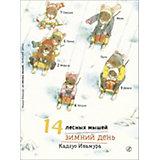 Сказка 14 лесных мышей. Зимний день, Ивамура К.