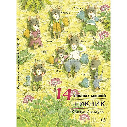 Сказка 14 лесных мышей. Пикник, Ивамура К. от Самокат