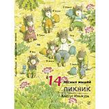 Сказка 14 лесных мышей. Пикник, Ивамура К.