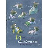 Сказка 14 лесных мышей. Колыбельная, Ивамура К.
