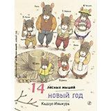 Сказка 14 лесных мышей. Новый год, Ивамура К.