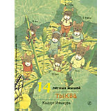 Сказка 14 лесных мышей. Тыква, Ивамура К.