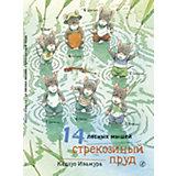 Сказка 14 лесных мышей. Стрекозиный пруд, Ивамура К.