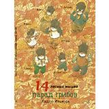 Сказка 14 лесных мышей. Парад грибов, Ивамура К.