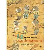 Сказка 14 лесных мышей. Сладкая картошка, Ивамура К.
