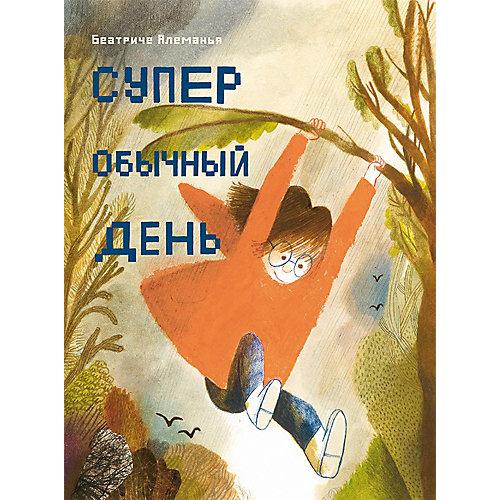 Рассказ Супер обычный день, Алеманья Б. от Самокат