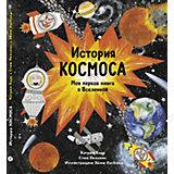 Энциклопедия История космоса. Моя первая книга о Вселенной