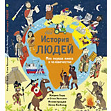 Энциклопедия История людей. Моя первая книга о человечестве
